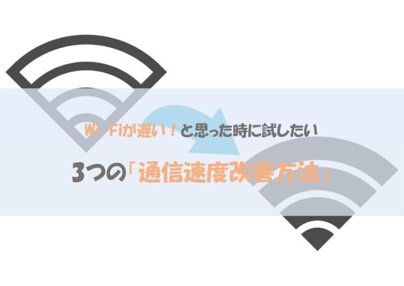 Wi-Fiが遅い!と思った時に試したい 3つの「通信速度改善方法」 - コームズチャンネル