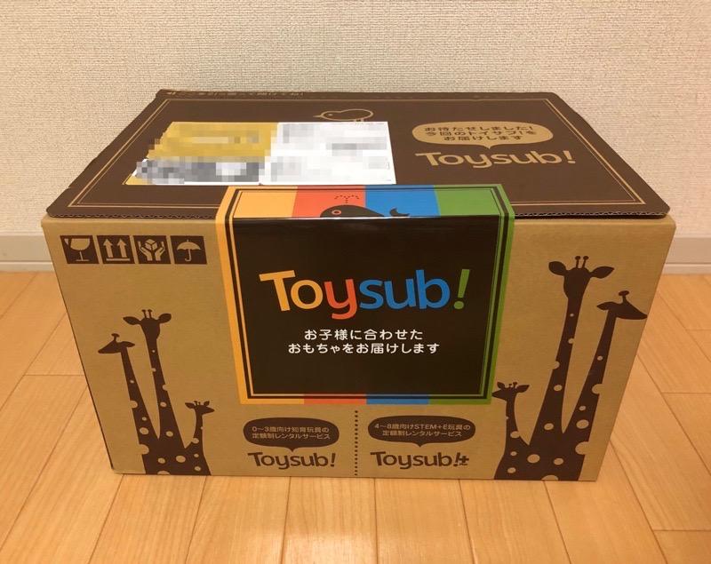 トイサブ!知育玩具の箱