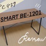 コスパ抜群のシンプル・おしゃれ・木目PCデスク【SMART BE-1201】レビュー