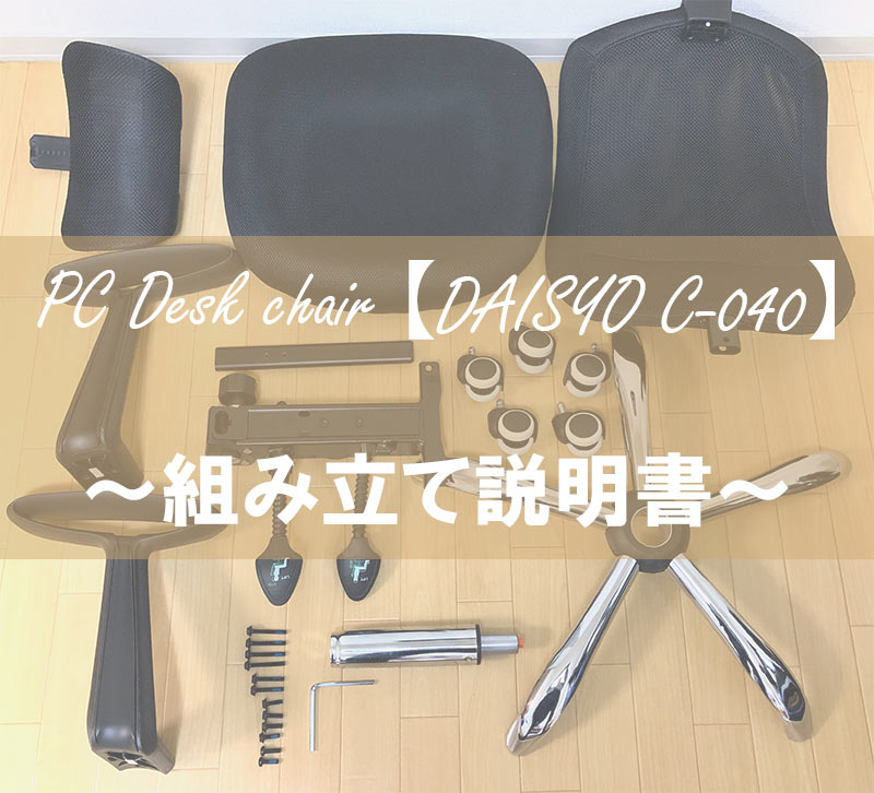 【DAISYO C-040】の組み立て方