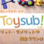 知育玩具レンタルサービス「トイサブ!」利用レビュー!メリット・デメリットや料金プランまでバッチリまとめ