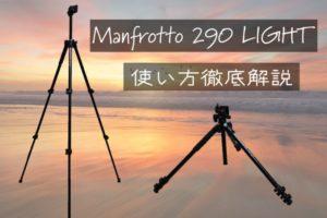 【オススメのカメラ三脚】「Manfrotto(マンフロット) 290 LIGHT」の使い方を徹底解説