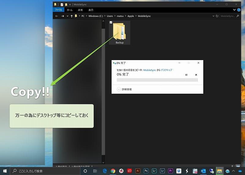 「Backup」をデスクトップへコピー-説明画像
