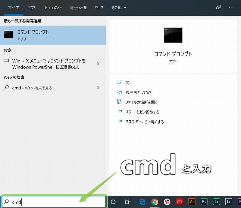 「Windows検索バー」へ「cmd」と入力-説明画像