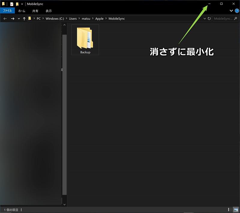 MobileSyncフォルダーを最小化-説明画像