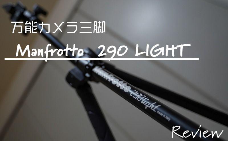 【オススメのカメラ三脚】「Manfrotto(マンフロット) 290 LIGHT」一台あれば何でもこなせる万能三脚をレビュー