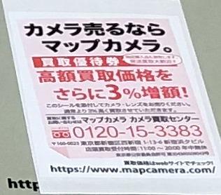 Map Camera(マップカメラ)-買取額3%UP券