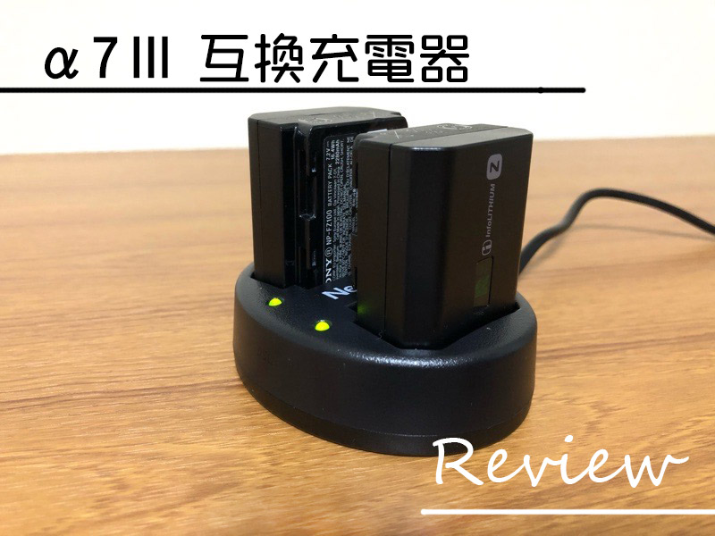 【ミラーレス一眼】SONY α7Ⅲ 互換充電器 「Newmowa製 デュアルチャネル バッテリーチャージャー」レビュー