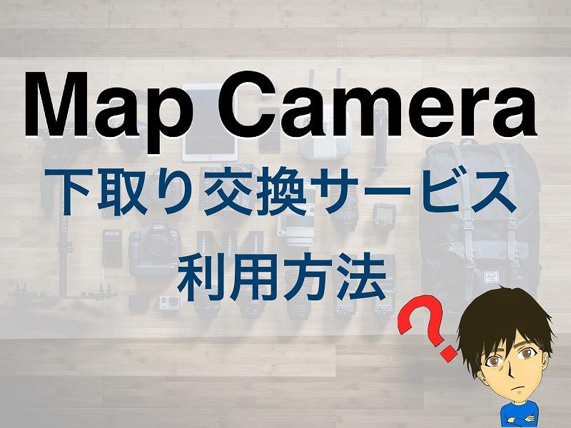 Map Camera(マップカメラ)の下取交換サービス【利用方法】