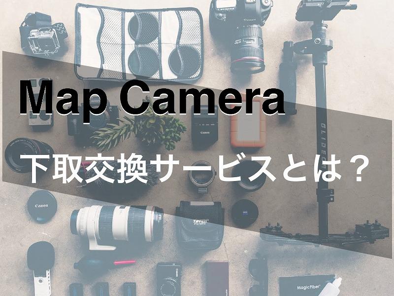 Map Camera(マップカメラ)の下取交換サービスとは?