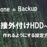 【Windows版】iPhoneのバックアップ先をPCではなく外付けHDDに設定する方法