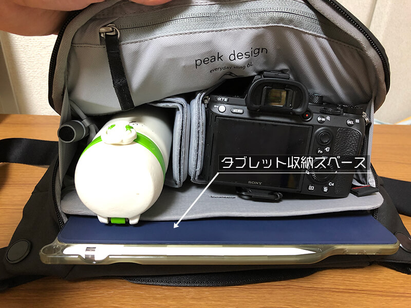 【Peak Designピークデザイン エブリデイスリング 6L】-タブレット収納スペース