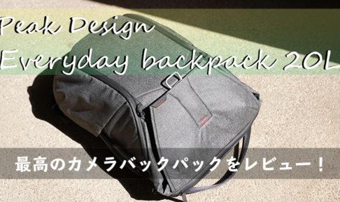 【Peak Design(ピークデザイン) エブリデイバックパック20L】長期間使用レビュー 1年使って気づいた「良い点・悪い点」をたっぷり紹介
