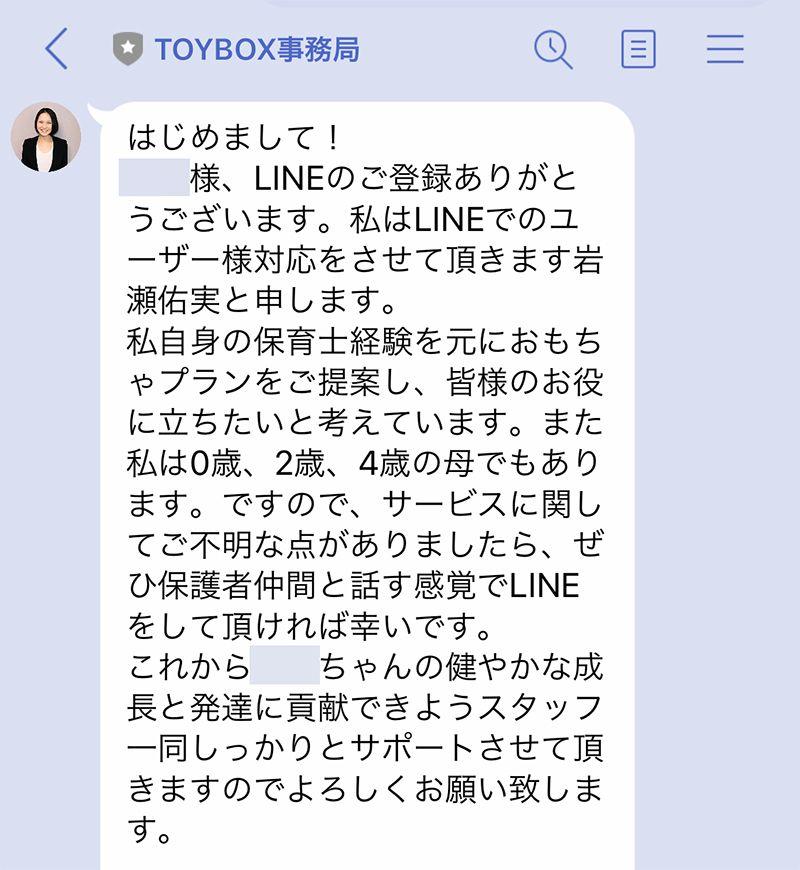 TOYBOX担当者とのLINE(ライン)