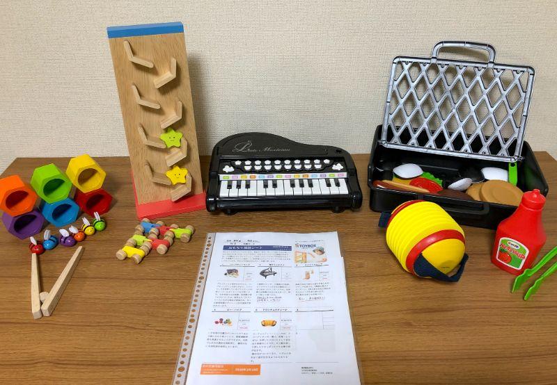 「TOYBOX(トイボックス)」から届いた知育玩具の内容