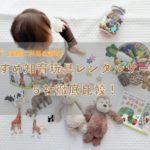 2児のパパが実際に利用&調査した【おすすめ知育玩具レンタルサービス】5社を徹底比較!