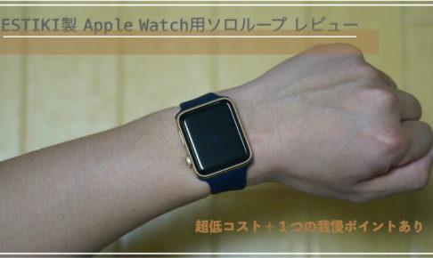 【ESTIKI製 Apple Watch用ソロループ レビュー】 純正の5分の1で購入できるサードパーティー製ソロループは、これを我慢すれば使える製品だった!