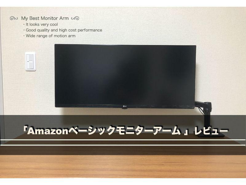 コスパ最高のオススメモニターアーム「Amazonベーシック モニターアーム」をレビュー