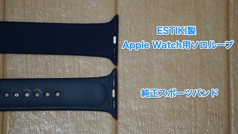 ESTIKI製 Apple Watch用ソロループと純正スポーツバンドの接続部分(裏)画像