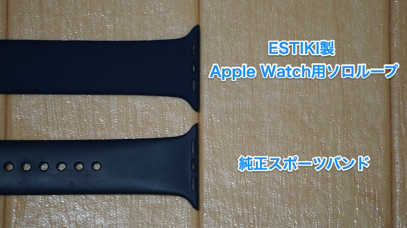 ESTIKI製 Apple Watch用ソロループと純正スポーツバンドの接続部分(表) 画像