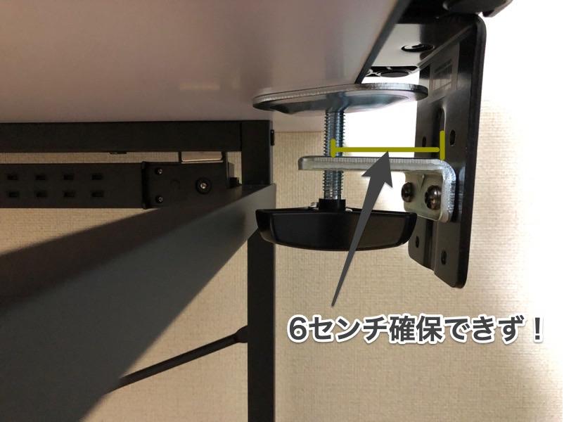 Amazonベーシックモニターアーム設置時、6センチ確保できなかった写真