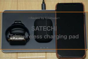 【Satechi トリオワイヤレス充電パットレビュー】 iPhone・AirPods Pro・Apple Watchを同時に充電可能な「3in1おしゃれワイヤレス充電器」