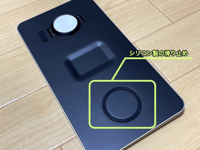 Satechi トリオワイヤレス充電パット_iPhone充電部分のシリコン製滑り止め