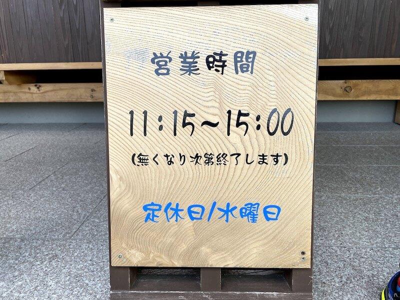 看板に営業時間は11:15〜15:00・無くなり次第終了と書いてある