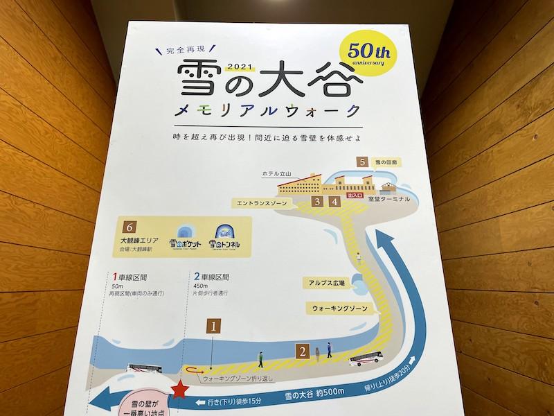 雪の大谷 歩けるコースの地図