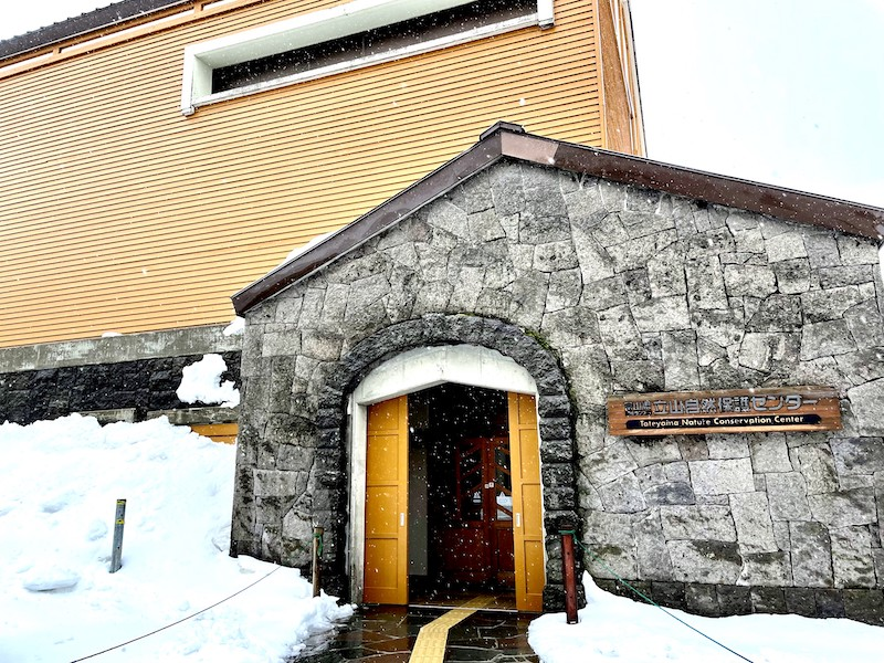 立山自然保護センターの入り口
