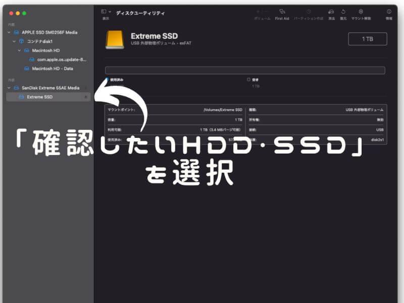 ①「フォーマット形式を確認したいHDD・SSD」を選択する-説明画像