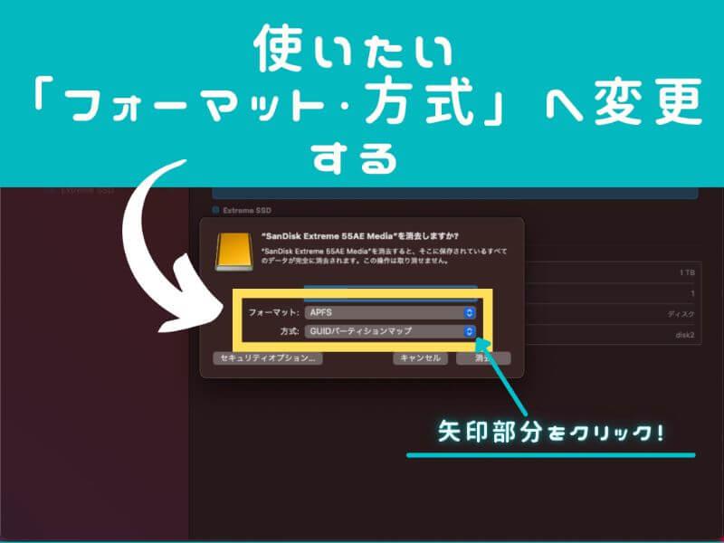 ③「フォーマット・方式」の部分を『これから使いたいフォーマット形式・方式』へ変更する-説明画像
