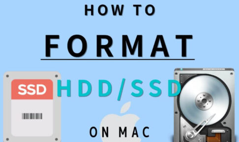 【Mac版】「HDD・SSDのフォーマット方法」手順・最適な形式を初心者にも分かりやすく解説!